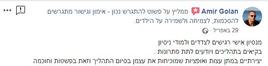 אמיר גולן