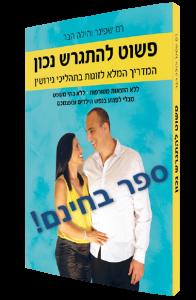 הספר פשוט להתגרש נכון בחינם