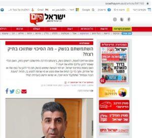 מאמר ישראל היום